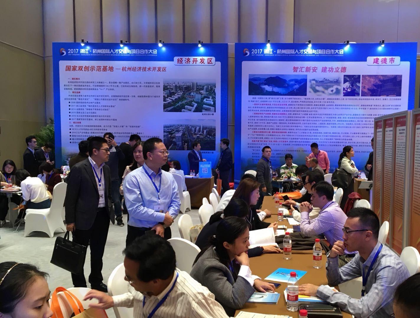 我区组团赴杭参加浙江·杭州国际人才交流与项目合作大会