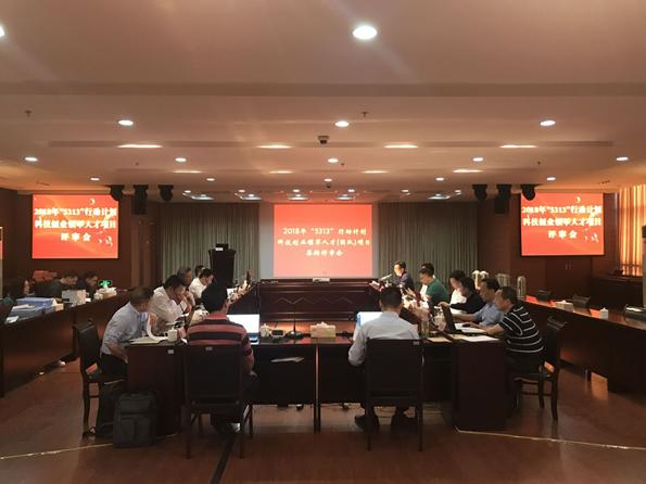 """2018年第一批市""""5313""""行动计划项目评审成功举行"""